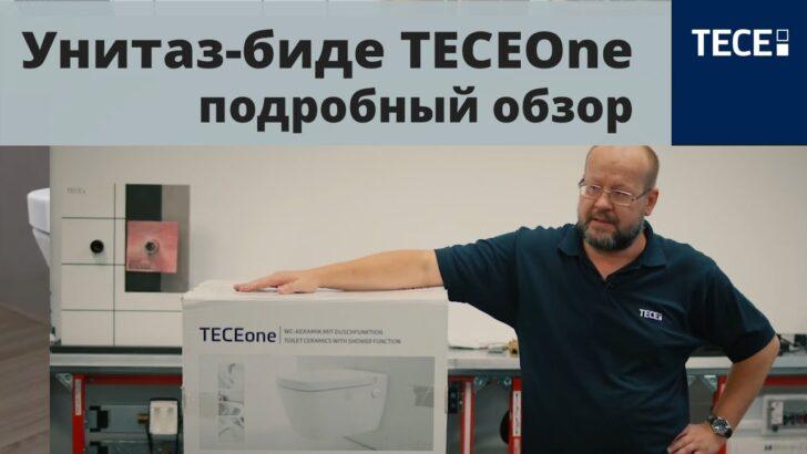 Medium Size of Teceone Test Tece Youtube Drutex Fenster Sicherheitsfolie Betten Dusch Wc Bewässerungssysteme Garten Wohnzimmer Teceone Test