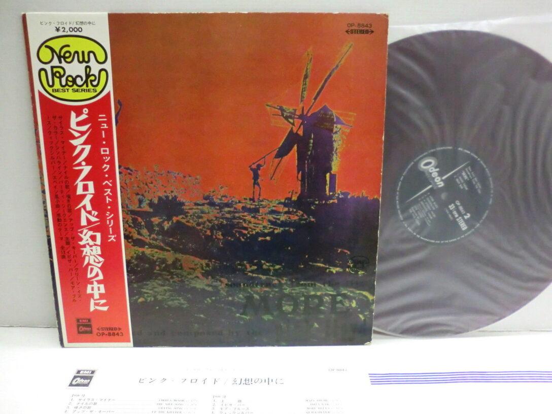 Large Size of Vinylboden Obi Popsikecom Pink Floyd More Lp Red Vinyl Japan Toshiba Odeon Wohnzimmer Immobilien Bad Homburg Einbauküche Nobilia Regale Küche Mobile Im Wohnzimmer Vinylboden Obi