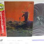 Vinylboden Obi Popsikecom Pink Floyd More Lp Red Vinyl Japan Toshiba Odeon Wohnzimmer Immobilien Bad Homburg Einbauküche Nobilia Regale Küche Mobile Im Wohnzimmer Vinylboden Obi