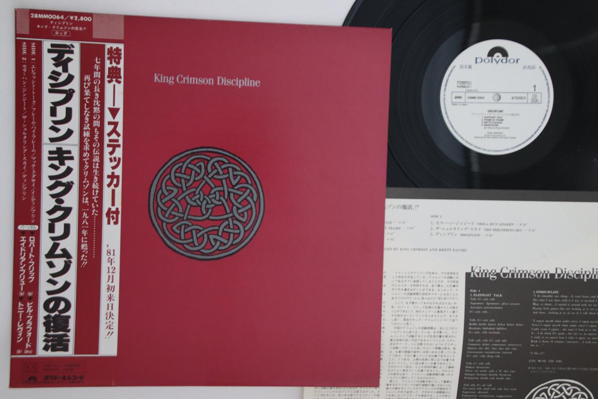 Full Size of Lp King Crimson Discipline 28mm0064 Warner Pioneer Japan Vinyl Obi Küche Nobilia Einbauküche Fenster Vinylboden Bad Wohnzimmer Im Badezimmer Verlegen Regale Wohnzimmer Vinylboden Obi