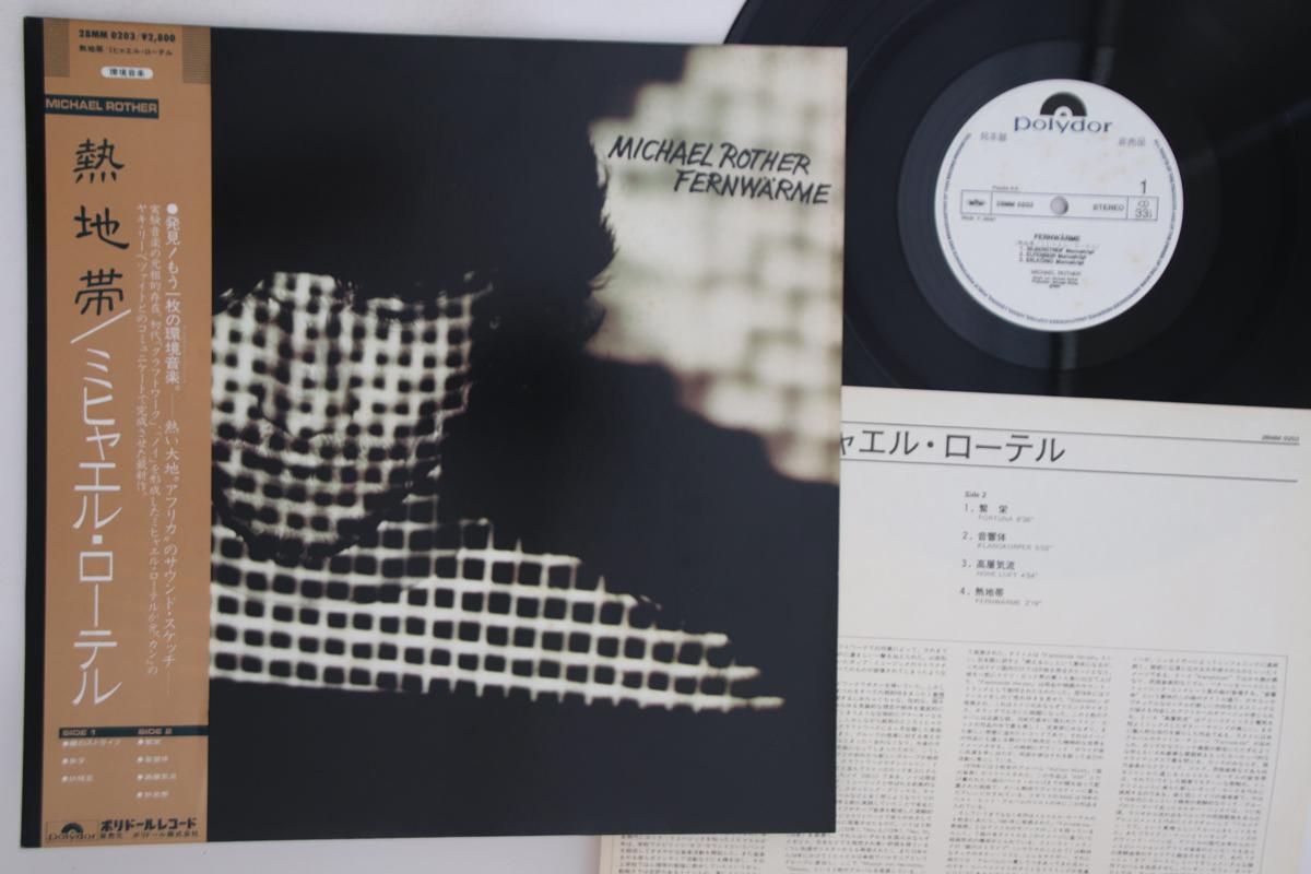 Full Size of Lp Michael Rother Fernwarme 28mm0203 Polydor Japan Vinyl Obi Promo Vinylboden Wohnzimmer Fenster Regale Im Bad Immobilien Homburg Badezimmer Einbauküche Wohnzimmer Vinylboden Obi